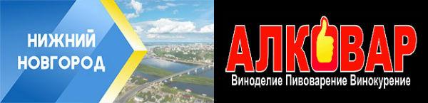 Фирменный магазин от производителя АЛКОВАР в Нижнем Новгороде