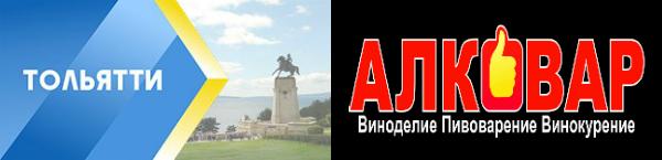 Фирменный магазин от производителя АЛКОВАР в Тольятти