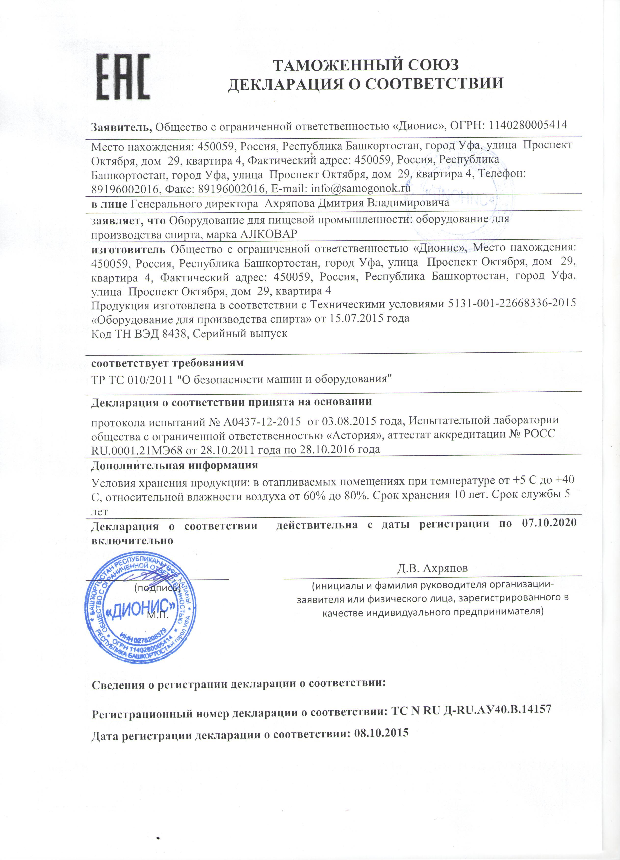 Декларация о соответствии на самогонные аппараты АЛКОВАР