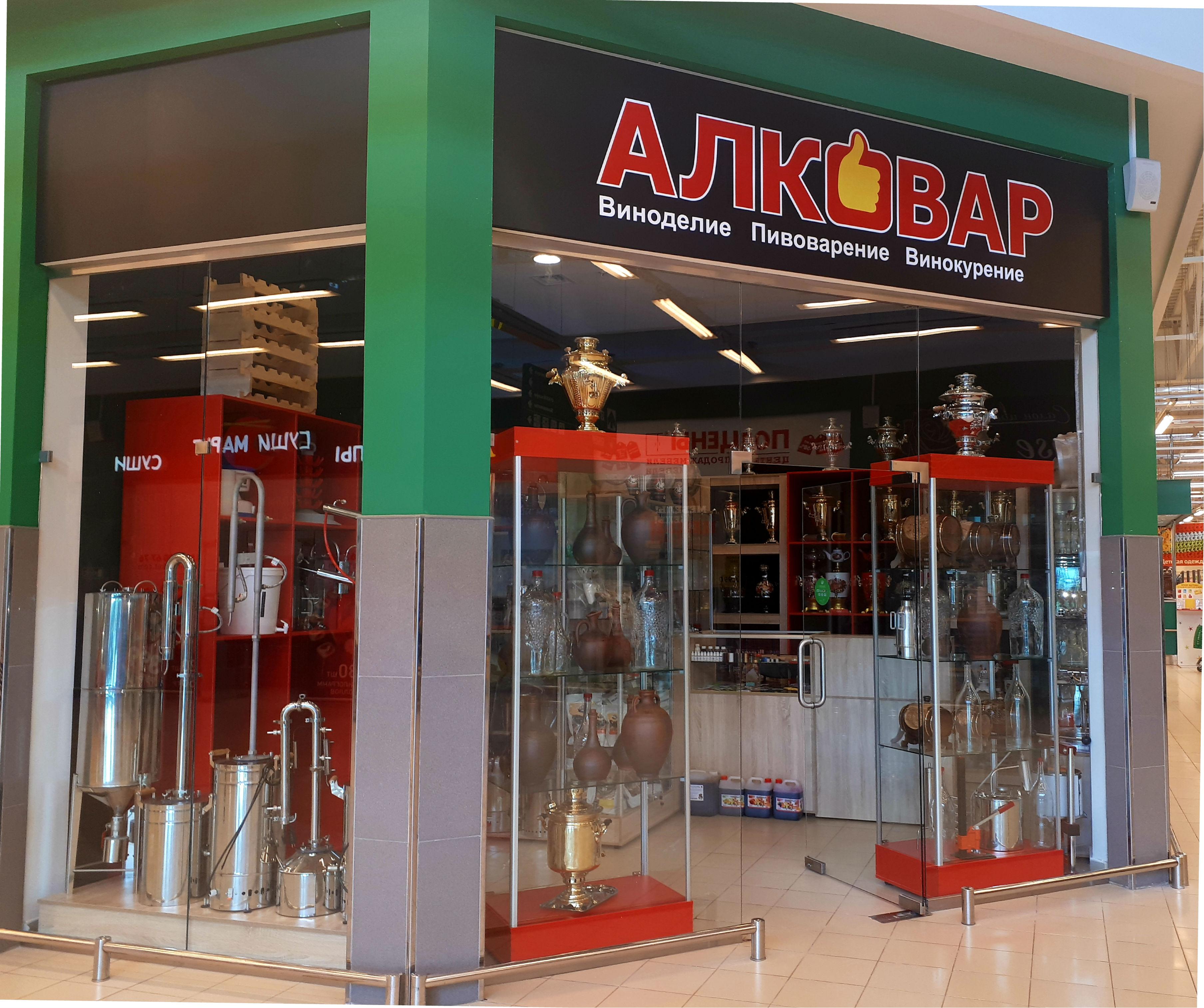 Магазин самогонных аппаратов АЛКОВАР в Нижнем Новгороде ОКЕЙ