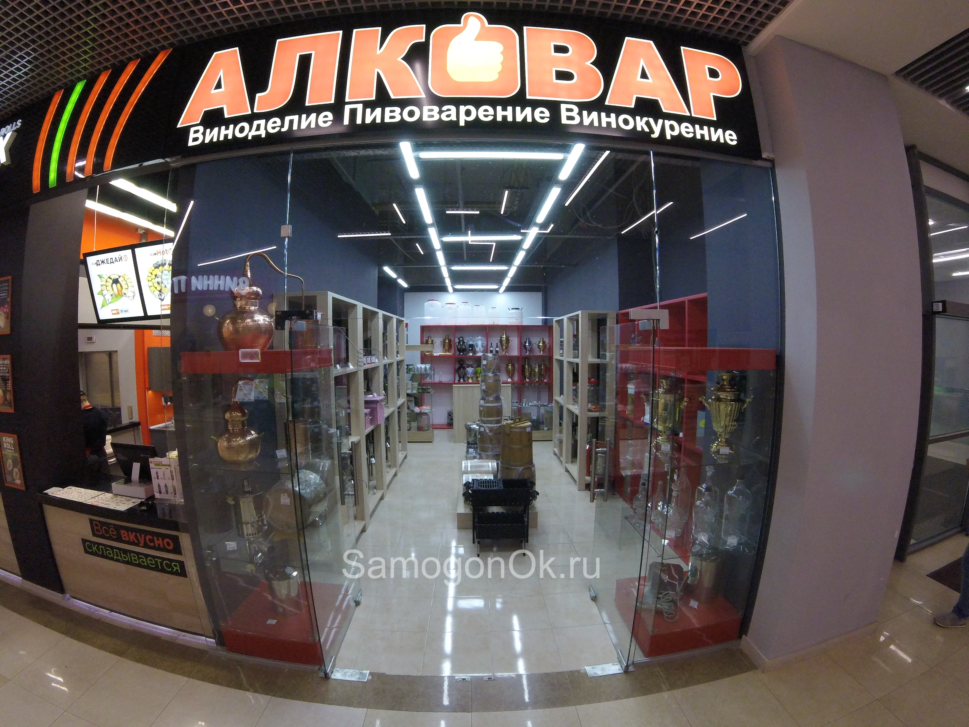 Магазин АЛКОВАР от SamogonOk.ru в Уфе на Бакалинской возле ЛЕНТЫ