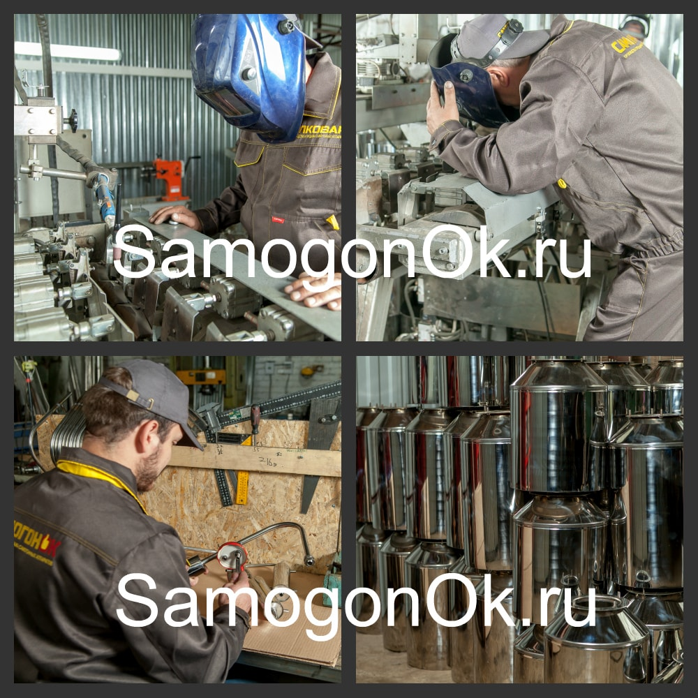 Производство самогонных аппаратов SamogonOk.ru