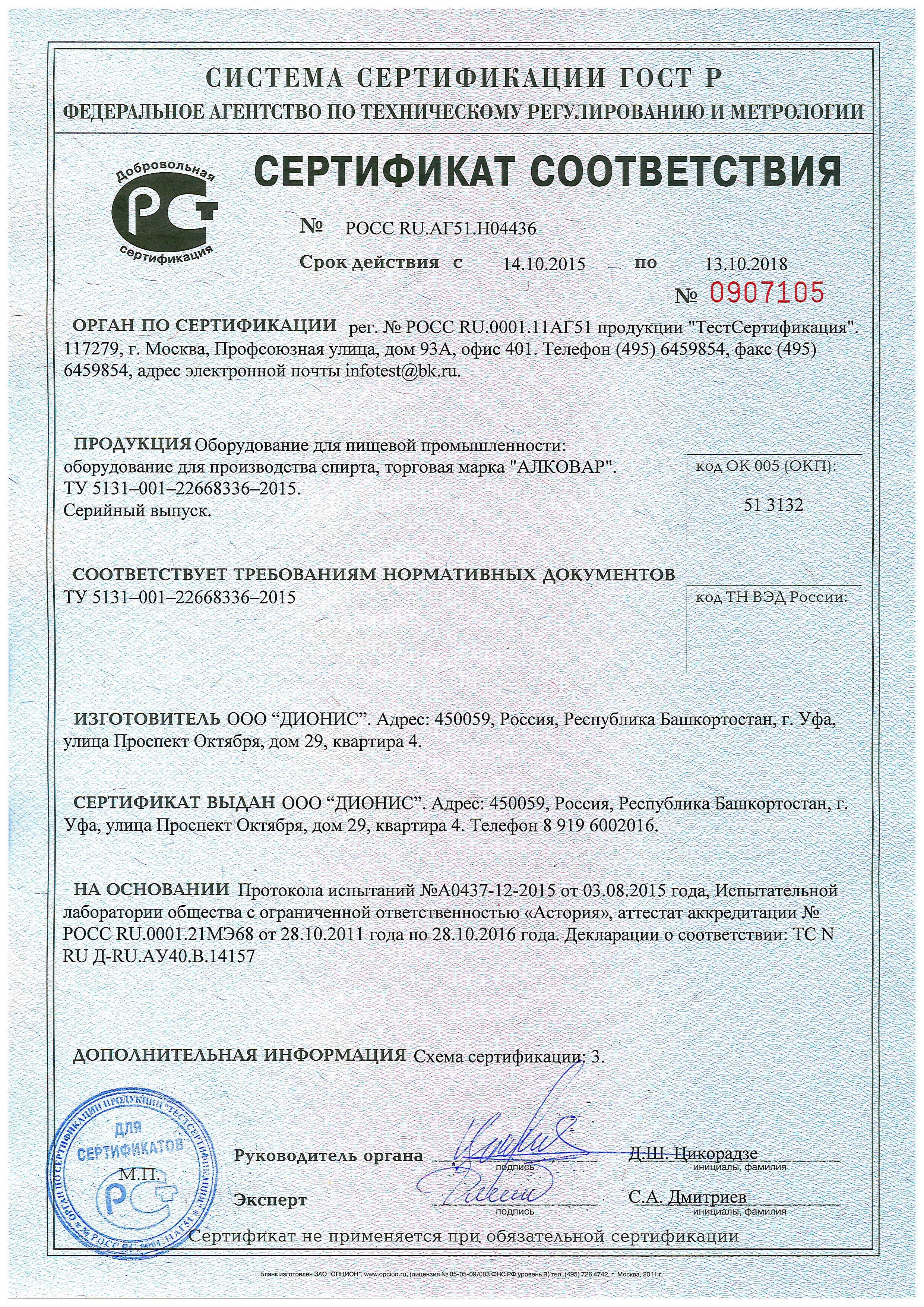 Сертификат соответсвия на самогонные аппараты АЛКОВАР