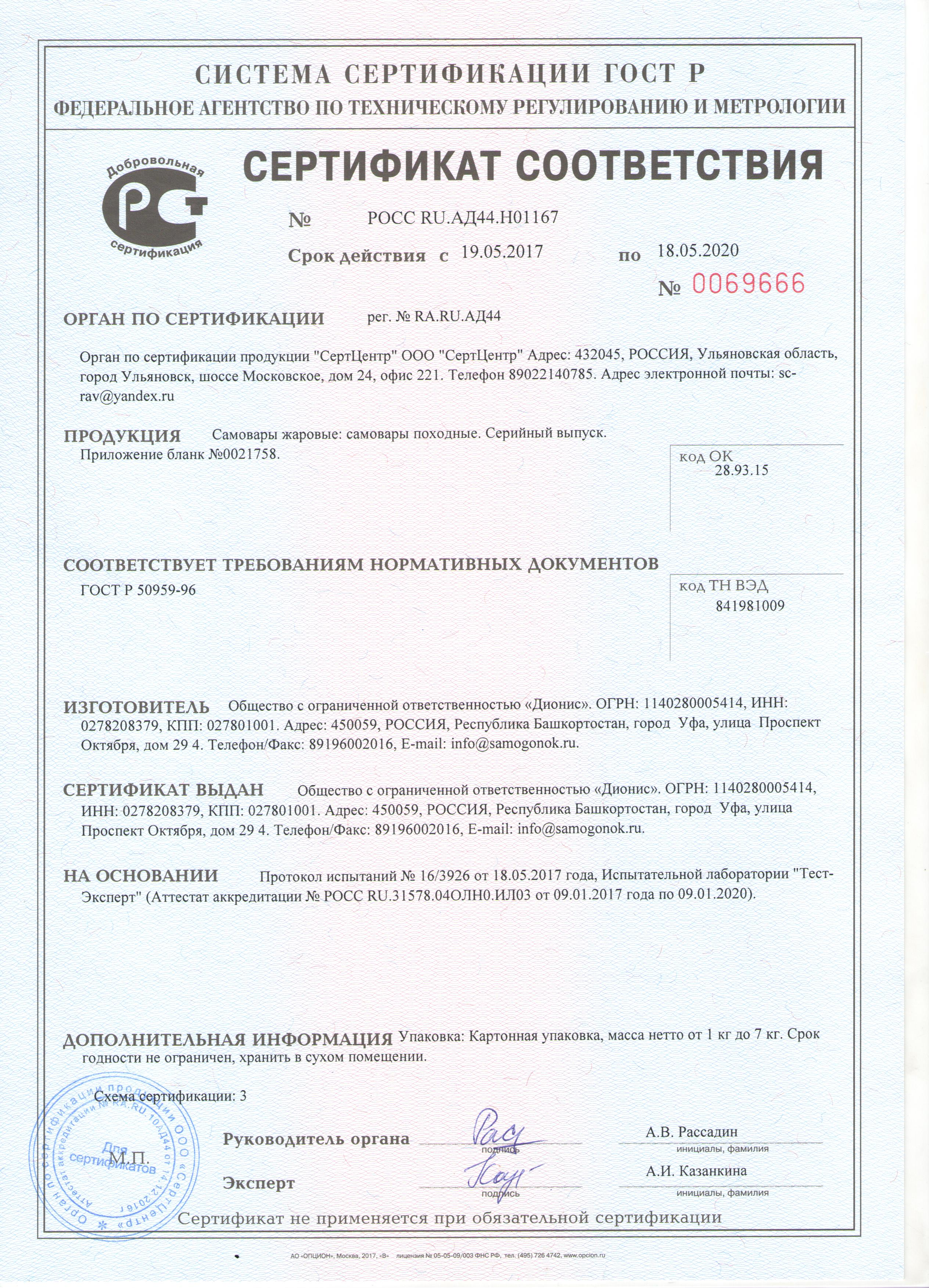 Сертификат соответствия на самовар АЛКОВАР ТУРИСТ
