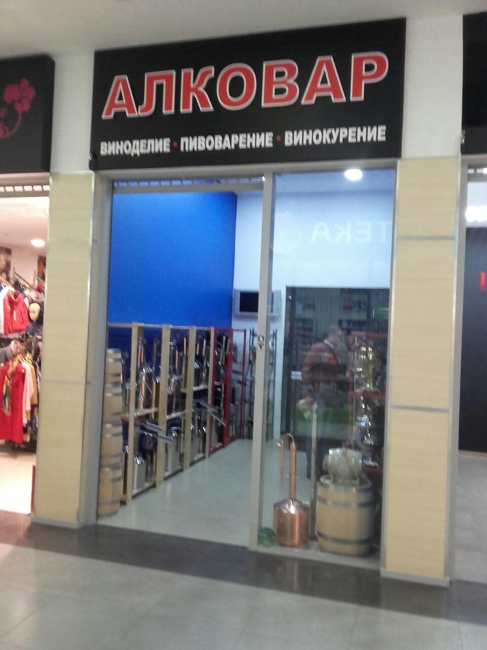 Магазин самогонных аппаратов АЛКОВАР в Ростове на Дону
