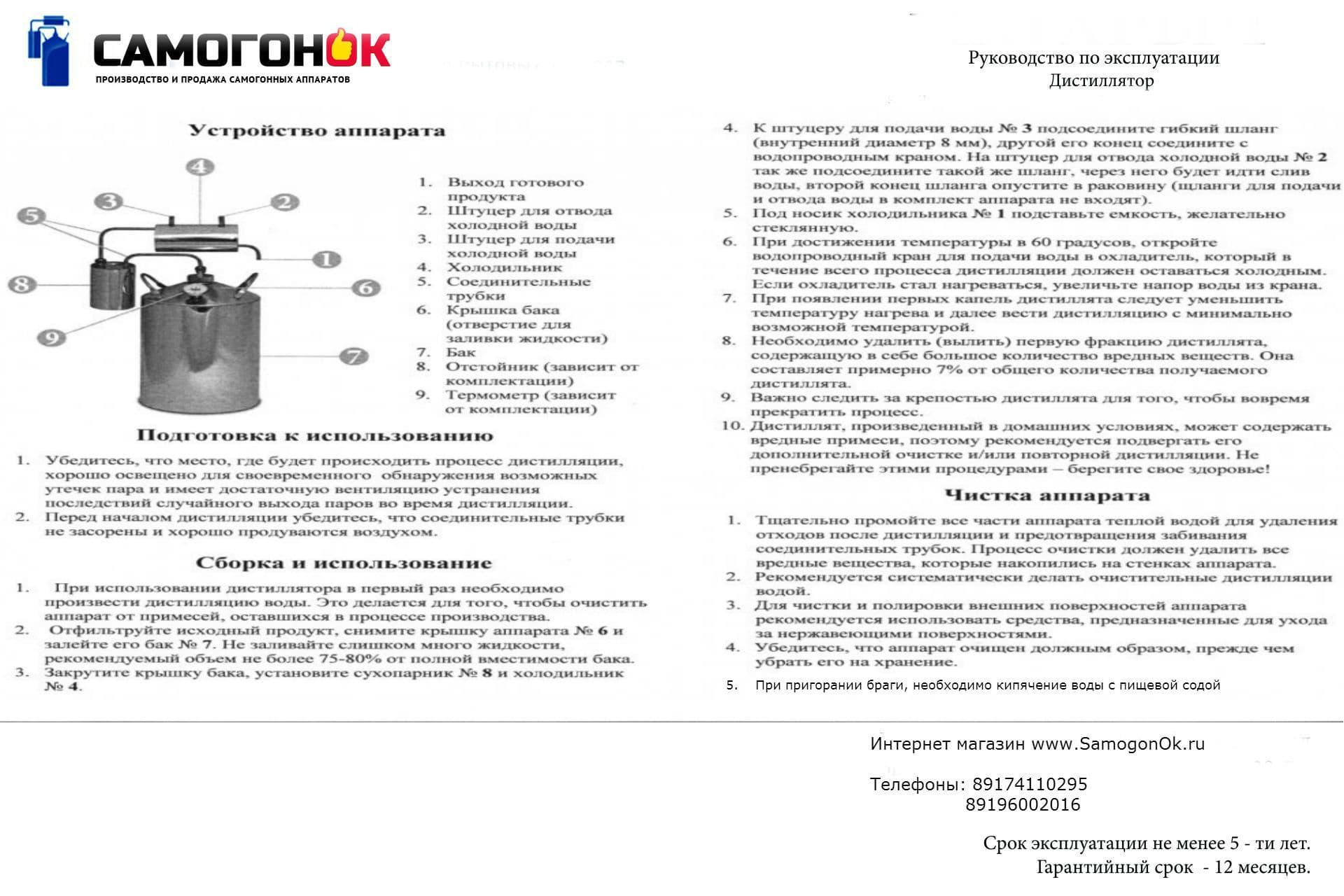 Самогонный аппарат Кремлевский инструкция
