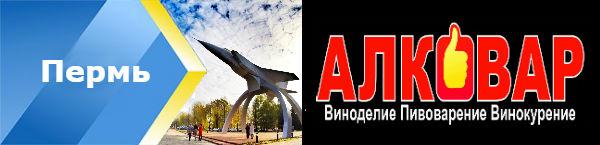 Фирменный магазин АЛКОВАР в Перми