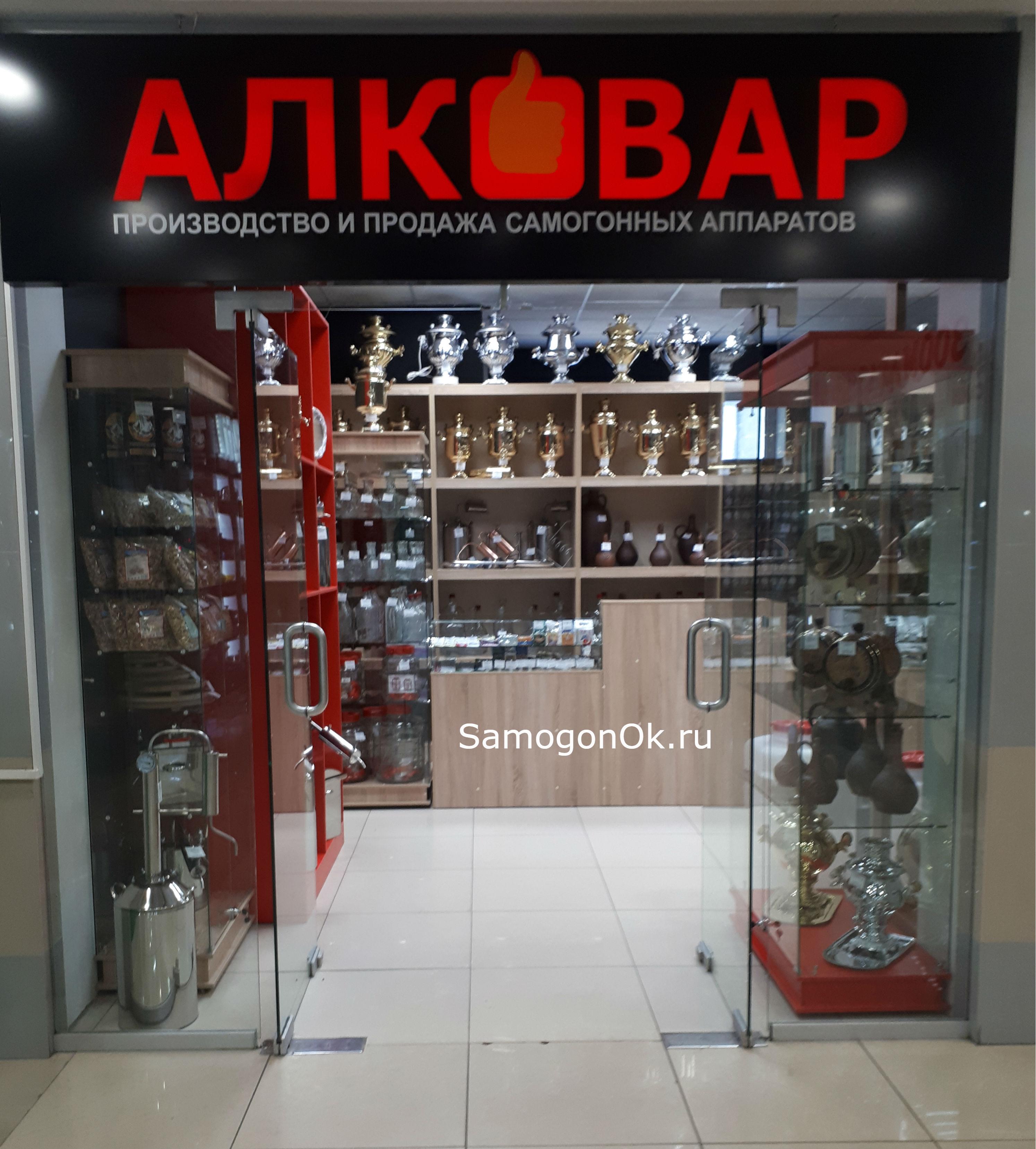 Магазин АЛКОВАР в Нижнем Новгороде