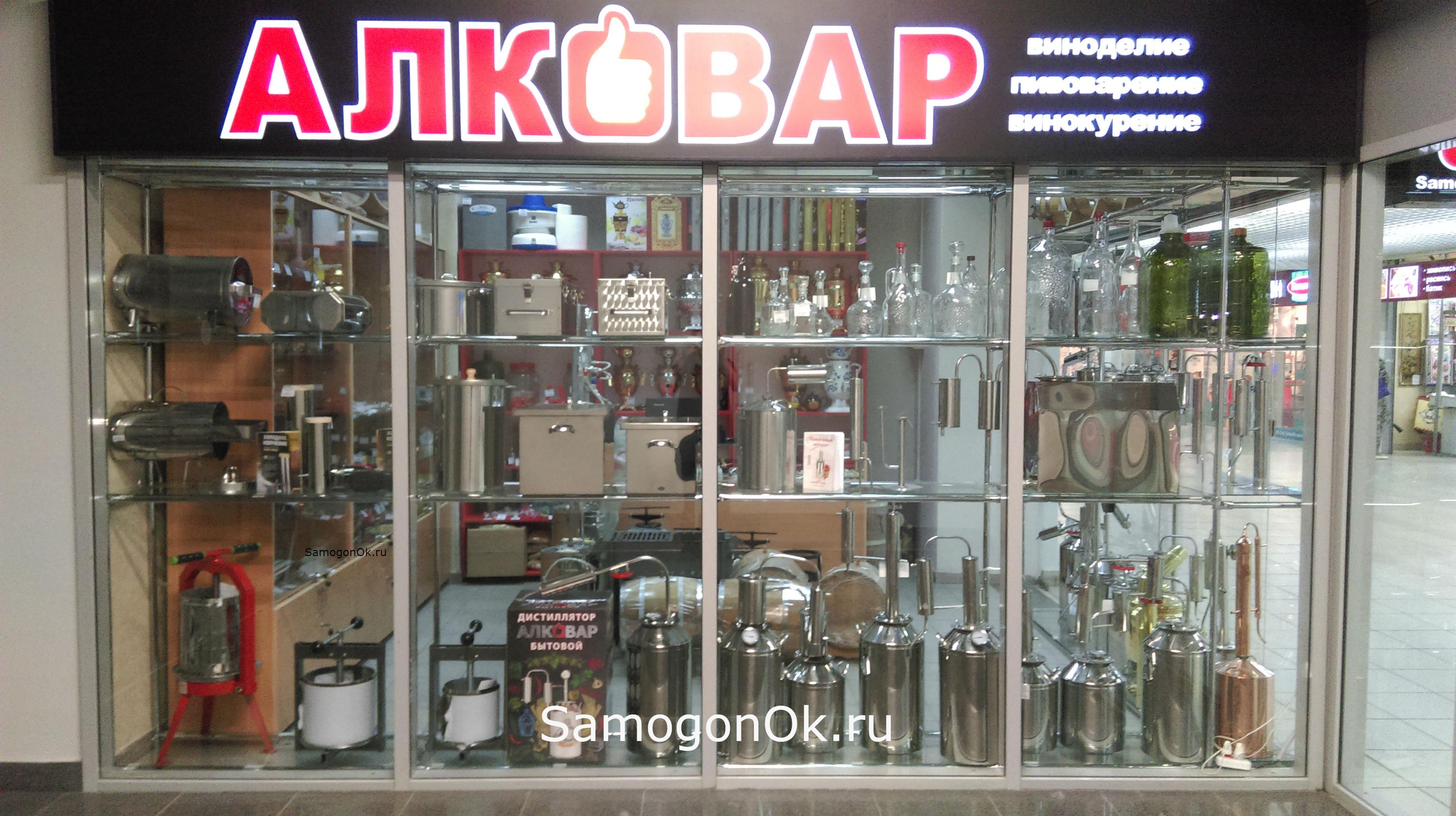 Магазин АЛКОВАР от SamogonOk.ru в Самаре ТРК Космопорт