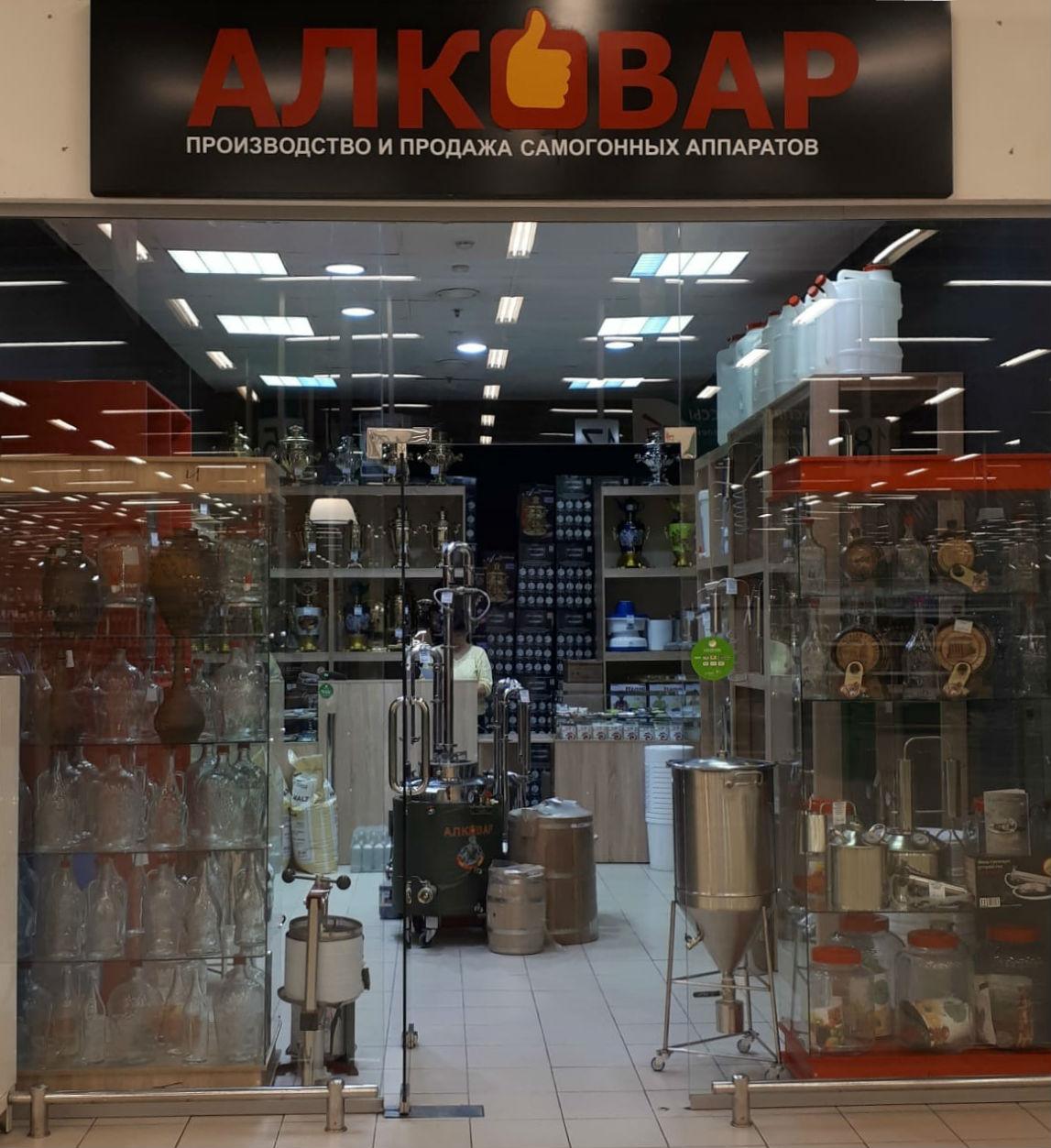 Магазин самогонных аппаратов АЛКОВАР в Нижнем Новгороде в Окее на Проспекте Ленина