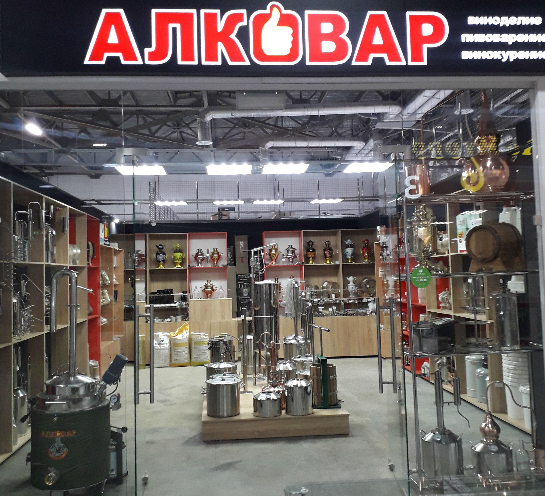 Магазин АЛКОВАР в ТЦ МИР г. Самара