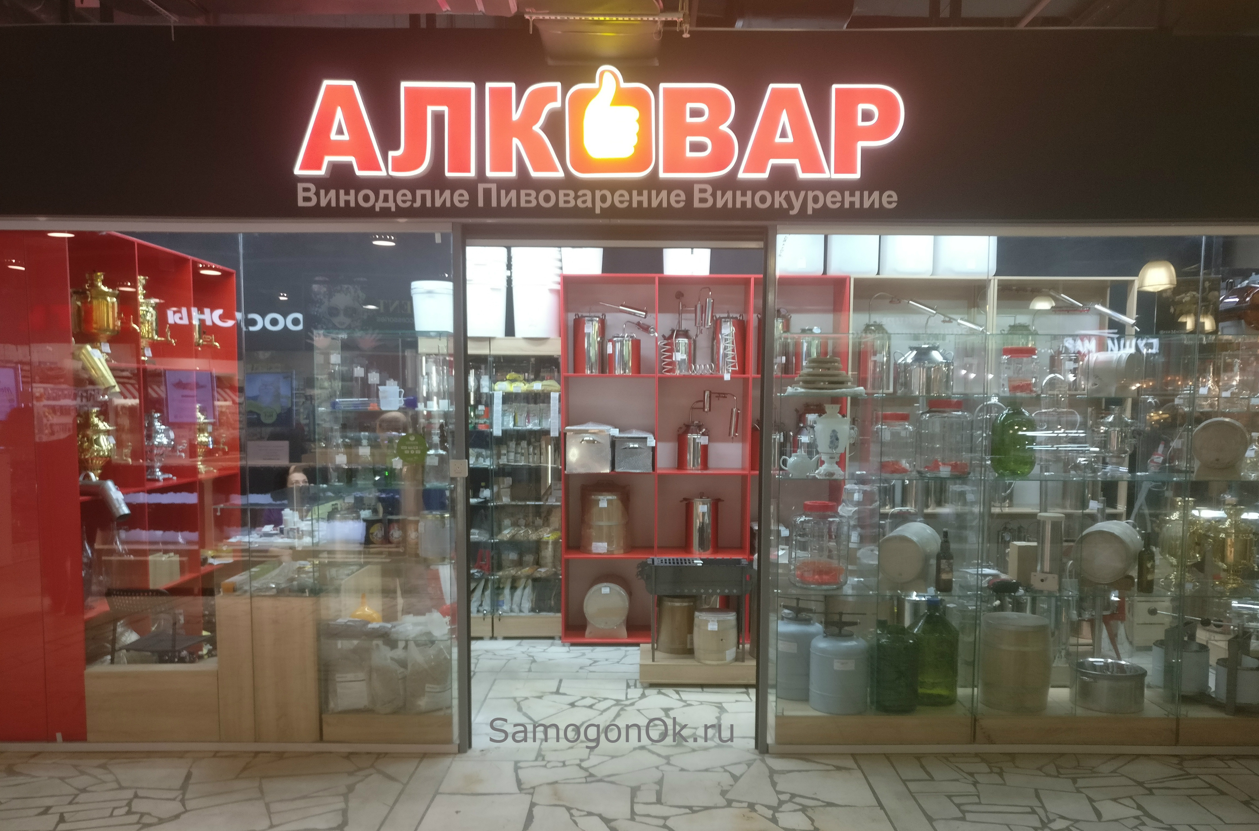 Магазин АЛКОВАР от СамогонОк Уфа Центральный рынок