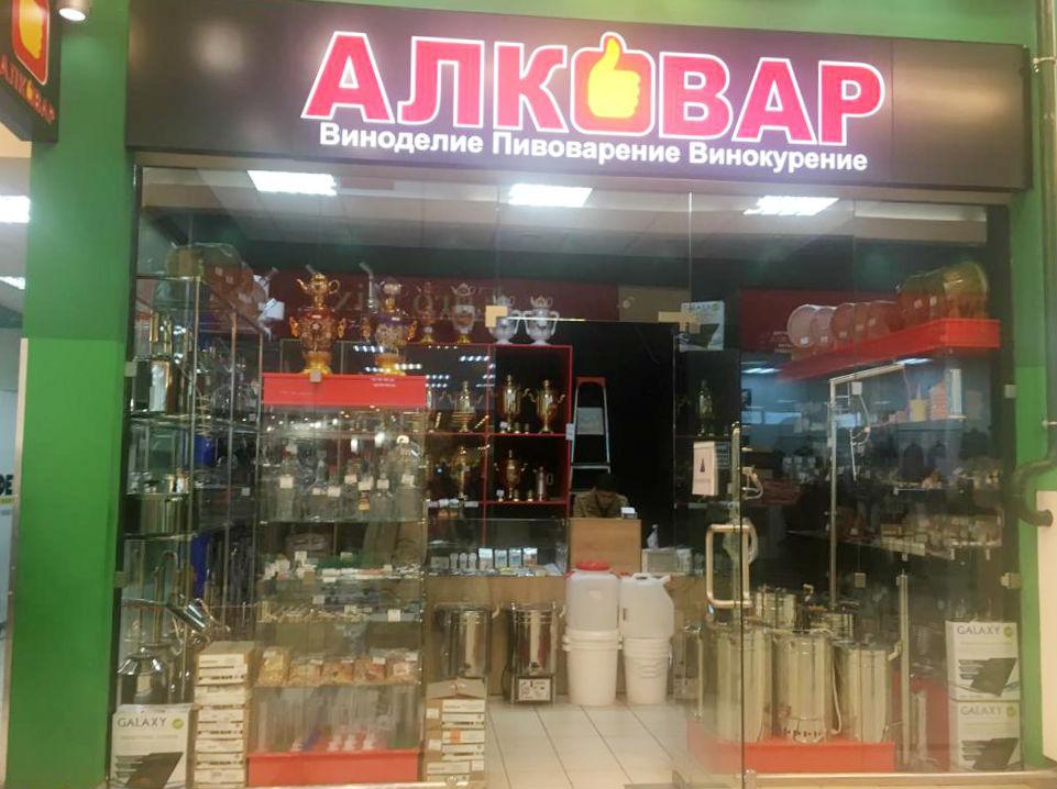 Магазин АЛКОВАР в Московской области, Ногинский район