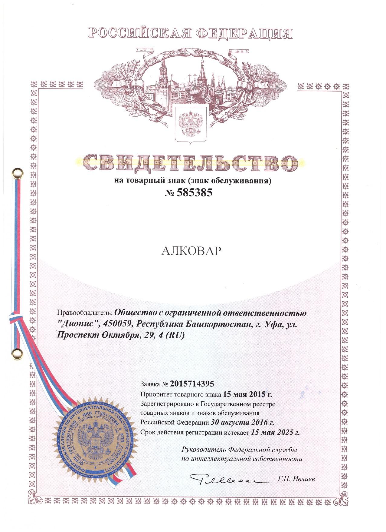 Зарегистрированный товарный знак АЛКОВАР