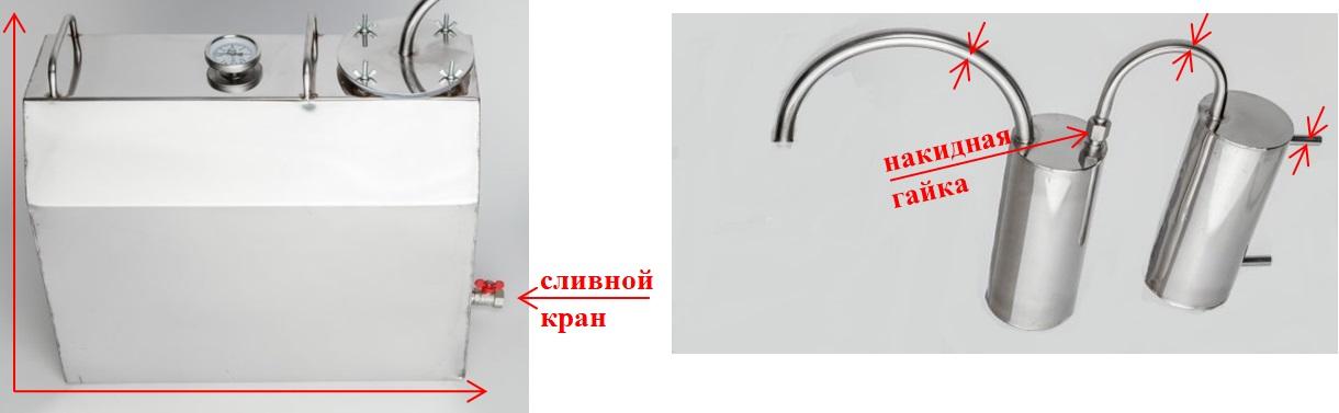 размеры перегонного куба, подводящих/отводящих трубок