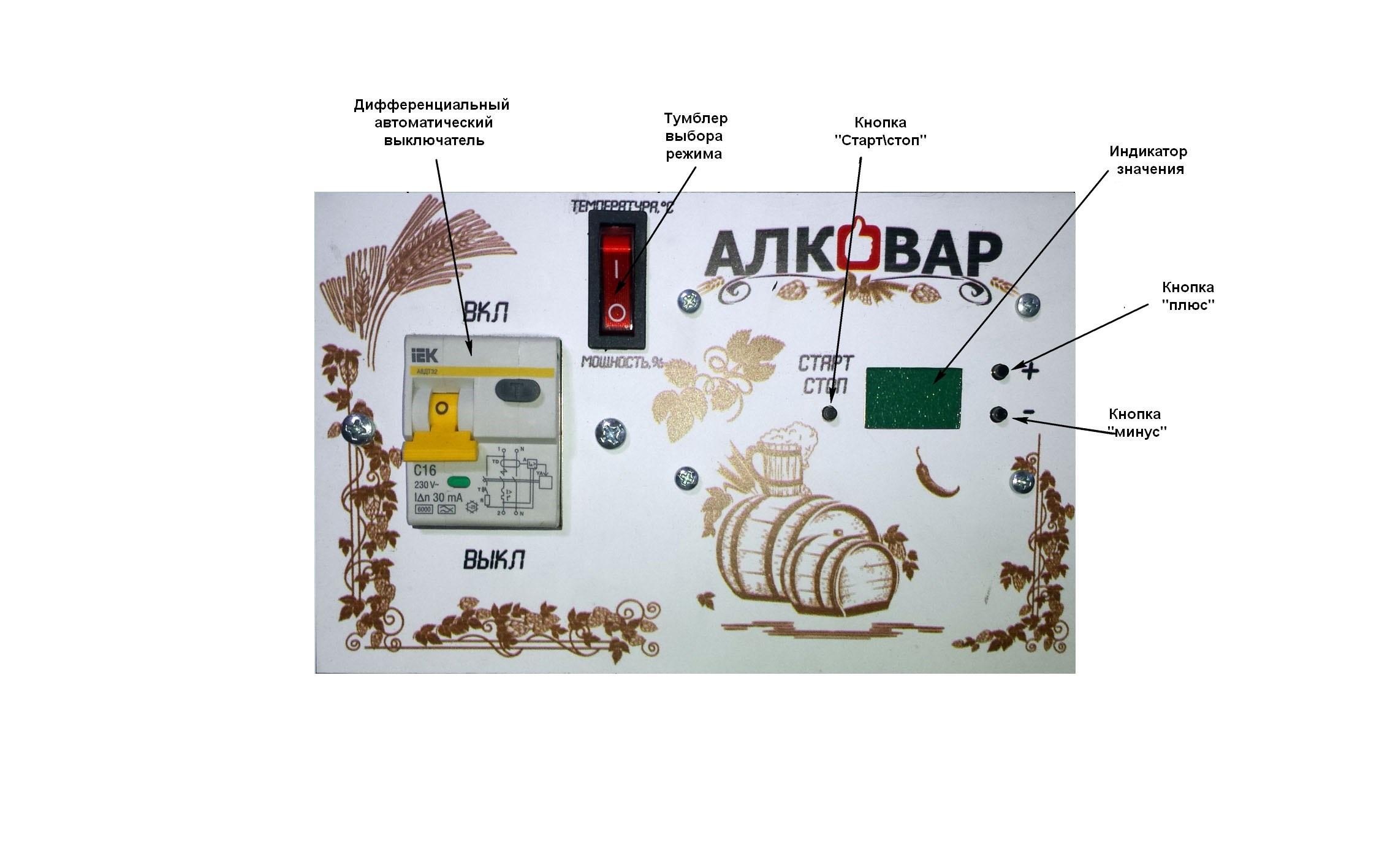 Панель управления домашней пивоварни АЛКОВАР Beer Maker Classic