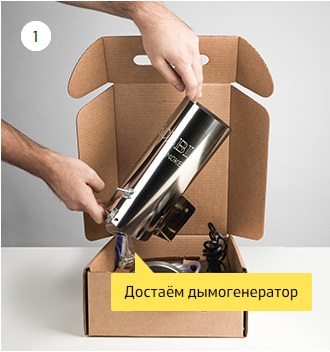 Достаем дымогенератор из заводской упаковки