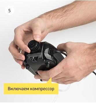 Включаем компрессор